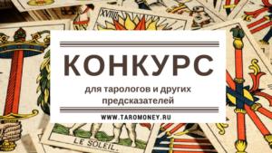 Беспроигрышный конкурс тарологов: денежные призы всем и ВК группа для победителя