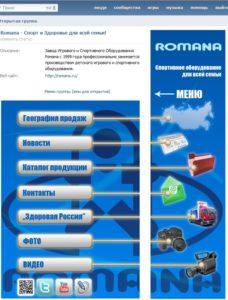 Меню для группы ВКонтакте: нужно ли его делать эзотерику